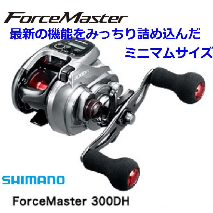 【釣り 電動リール】SHIMANO フォースマスター 300DH【510】【ラッキーシール対応】