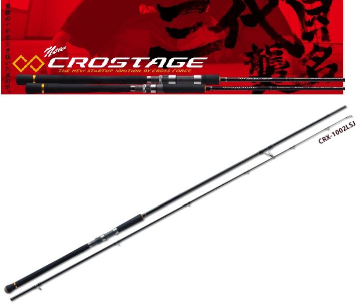 【釣り】MajorCraft クロステージ CROSTAGE CRX-1002LSJ【510】【ラッキーシール対応】