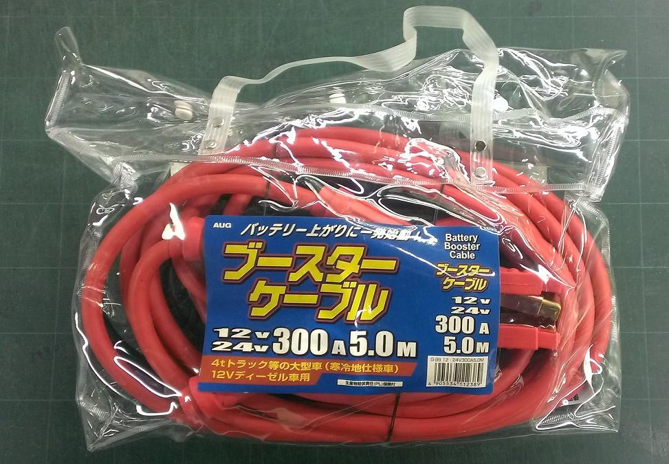 【送料込み】【ブースターケーブル】AUG(アウグ) G-99(300A-5.0m) 【500】
