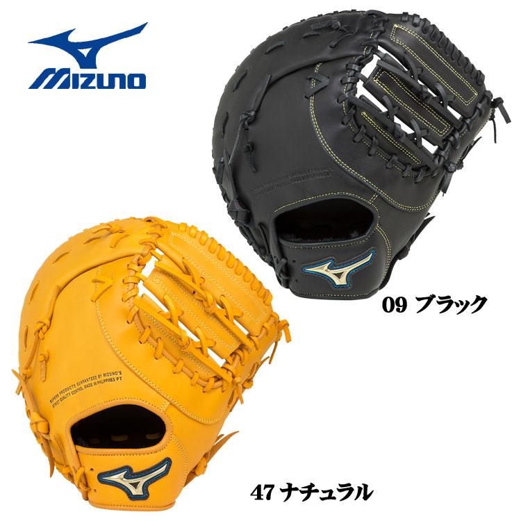 【野球グローブ】MIZUNO(ミズノ)一般軟式ファーストミット(一塁手用用グラブ)(セレクトナイン)1AJFR16600【350】