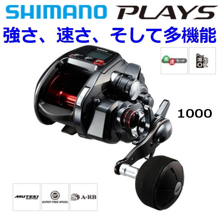 【釣り】SHIMANO PLAYS プレイズ 1000【510】【ラッキーシール対応】