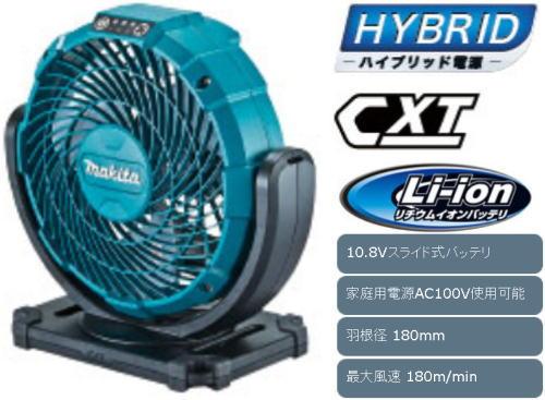 充電式ファン マキタ CF100DZ(本体のみ)【460】【ラッキーシール対応】