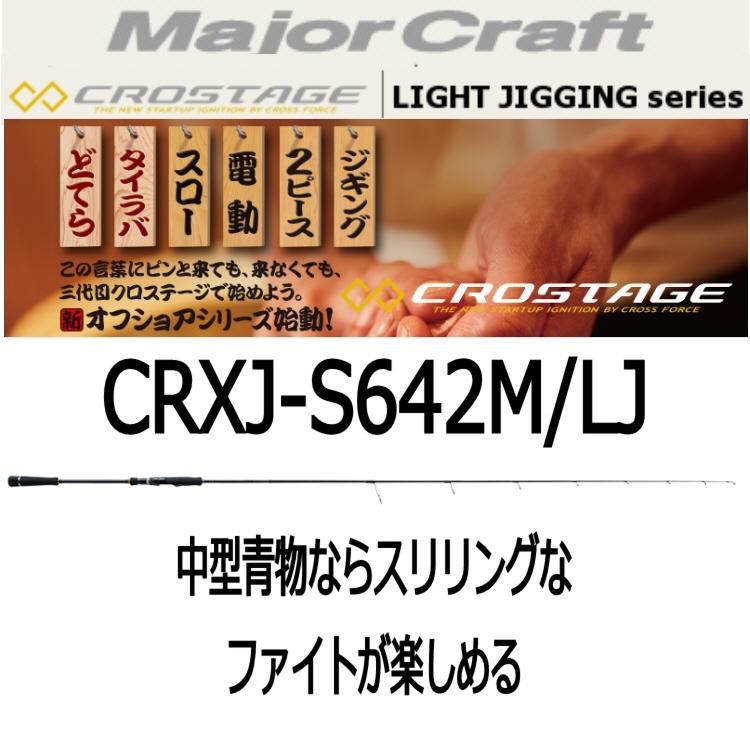 新作人気 【釣り CROSTAGE】MajorCraft CROSTAGE クロステージ CRXJ-S642M/LJ クロステージ【110】【ラッキーシール対応】, ステッカー屋 わーるどくらふと:5249a37f --- supercanaltv.zonalivresh.dominiotemporario.com