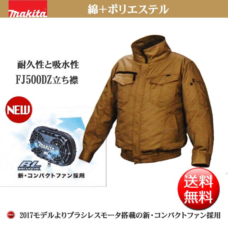 充電式ファンジャケット マキタ(MAKITA) FJ500DZ【460】