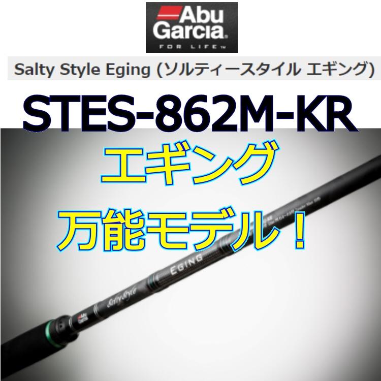 【釣り】Abugarcia Salty Style Eging STES-862M-KR【510】