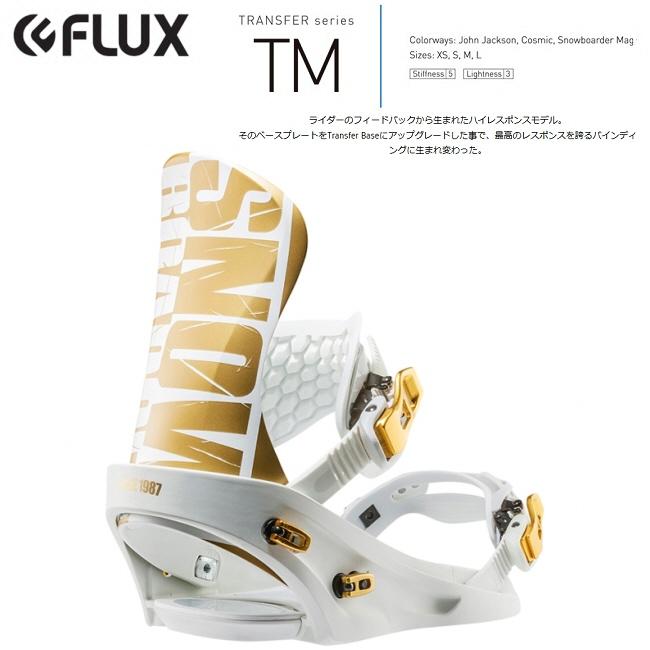 【スノービンディング】FLUX(フラックス)TM BINDING SNOWBOARDER MAG 【350】【ラッキーシール対応】