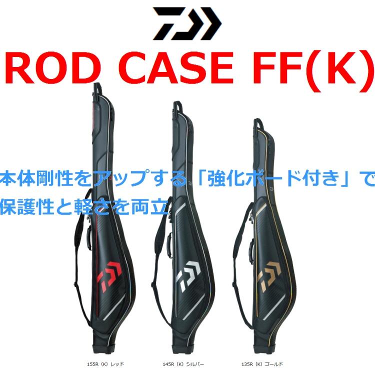 【釣り】DAIWA ロッドケース FF(K) 145R(K)【110】【ラッキーシール対応】