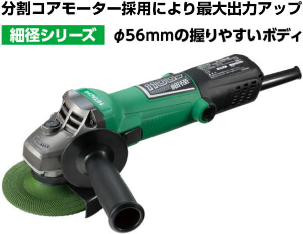 100mm 電気ディスクグラインダ Hikoki(ハイコーキ) G10SH6(SSS)【460】【ラッキーシール対応】【スーパーセール中は  ☆ ポイント 2倍 ☆ 】