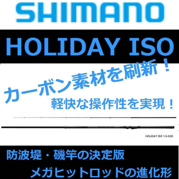 【釣り】SHIMANO HOLIDAY ISO ホリデーイソ 4号-530PTS【110】【ラッキーシール対応】