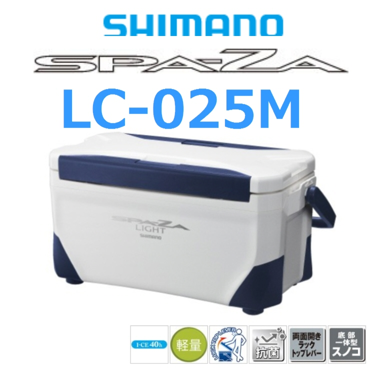 【釣り】SHIMANO クーラーボックス スペーザ ライト 250 LC-025【510】