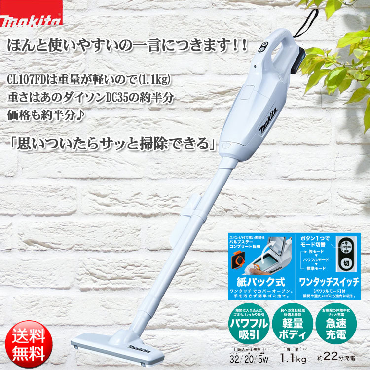 10.8V(1.5Ah) 充電式クリーナ マキタ CL107FDSHW【460】【ラッキーシール対応】