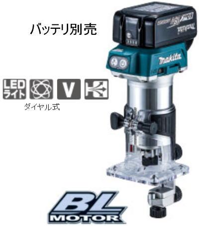 18V 充電式トリマ(本体のみ) マキタ RT50DZ【460】【ラッキーシール対応】