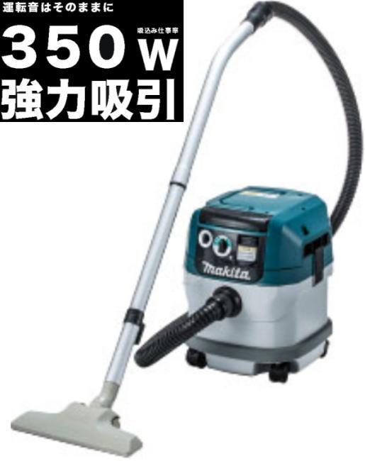 集じん機 乾湿両用 マキタ VC1520【460】【ラッキーシール対応】