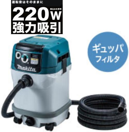 集じん機 粉じん専用 マキタ VC2530【460】【ラッキーシール対応】