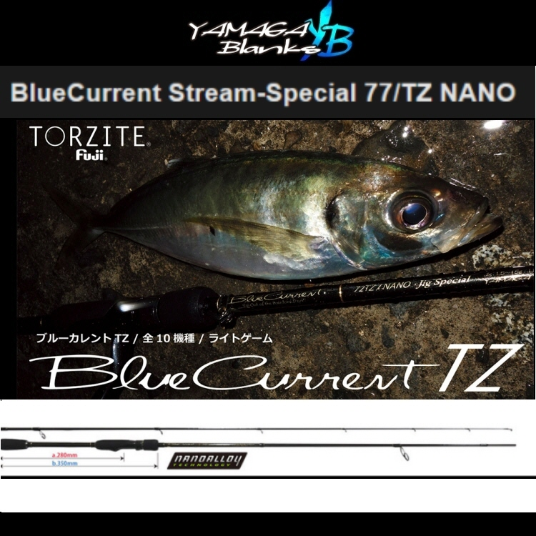 【釣り ロッド】YAMAGA BLANKS YB BlueCurrent Stream-Special 77/TZ NANO【510】