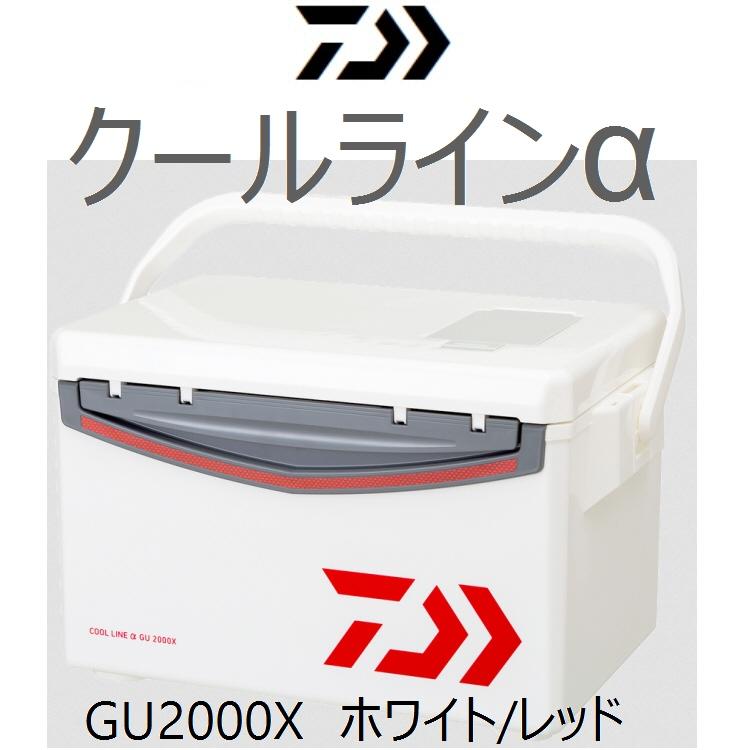 【釣り】DAIWA クールラインアルファ GU2000X ホワイト/レッド【110】【ラッキーシール対応】
