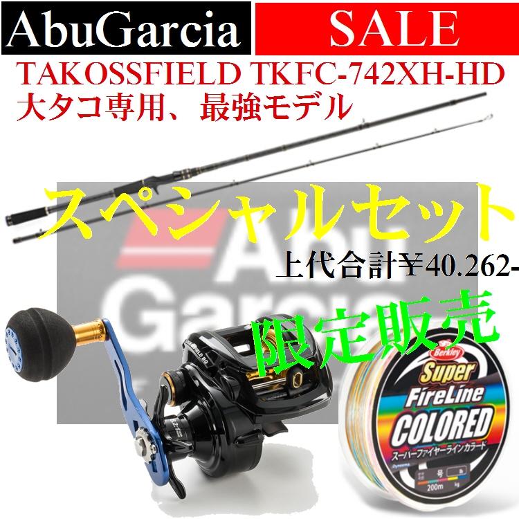 【釣り】Abugarcia TAKOSSFIELD TKFC-742XH-HD スペシャルセット【510】