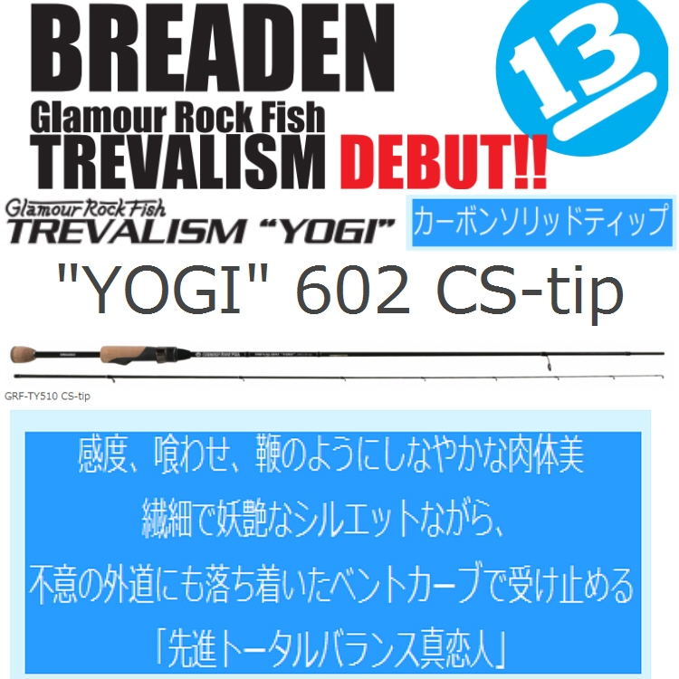 【釣り】BREADEN グラマーロックフィッシュ トレバリズム ヨギ GRF TREVALISM YOGI 602 CS-tip 【510】