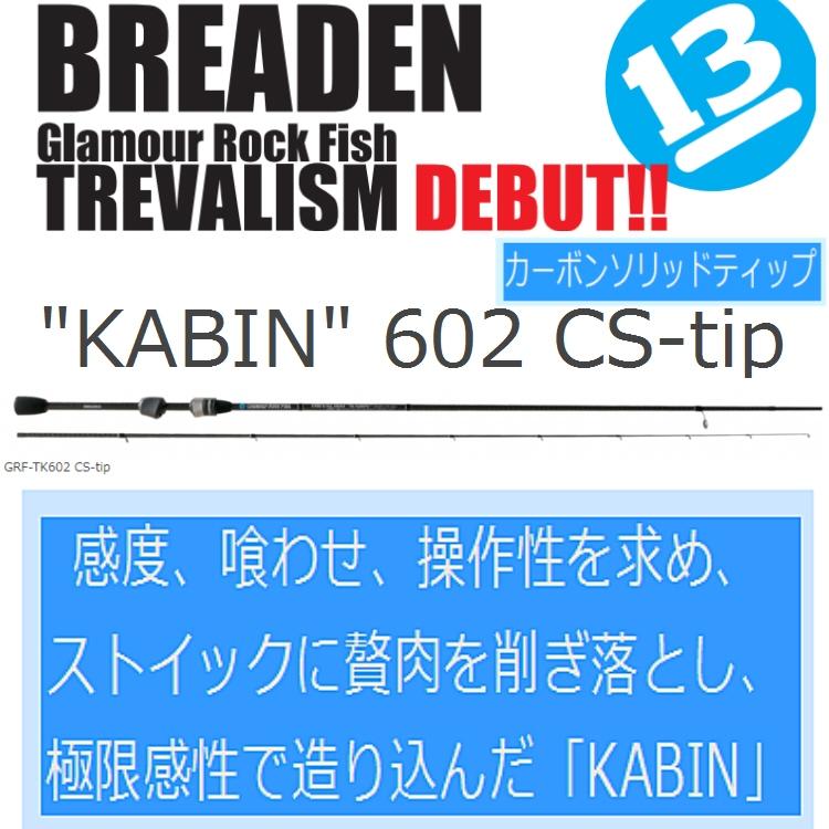 【釣り】BREADEN TREVALISM GRF-TREVALISM KABIN 602 CS-tip 【510】