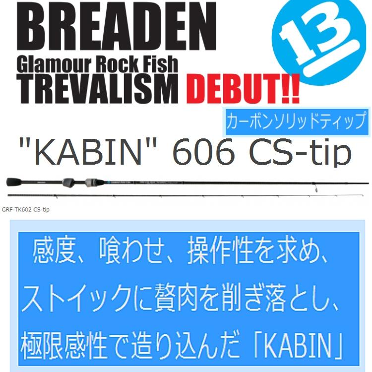 【釣り】BREADEN GRF-TREVALISM KABIN 606 CS-tip 【510】