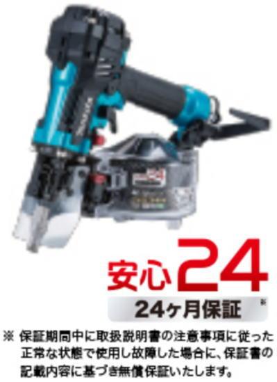 50mm 高圧 エア釘打 マキタ AN534HM【460】【ラッキーシール対応】