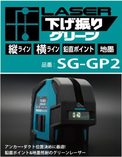 レーザー下げ振りグリーン 山真製鋸 SG-GP2【460】
