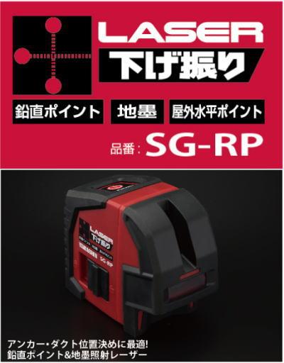 レーザー下げ振り 山真製鋸 SG-RP【460】【ラッキーシール対応】