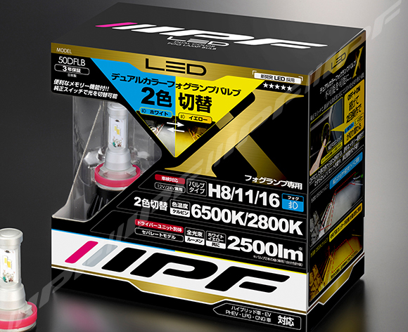 【LEDフォグ】IPF 50DFLB(LEDデュアルカラーフォグ/H8/11/16) 【500】