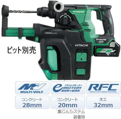 【送料込み】マルチボルト 36V コードレスロータリハンマドリル Hikoki(ハイコーキ) DH36DPB(2XP)【460】