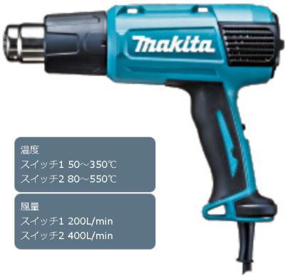 550℃強力熱風 ヒートガン 売り込み 推奨 マキタ HG6031VK 460