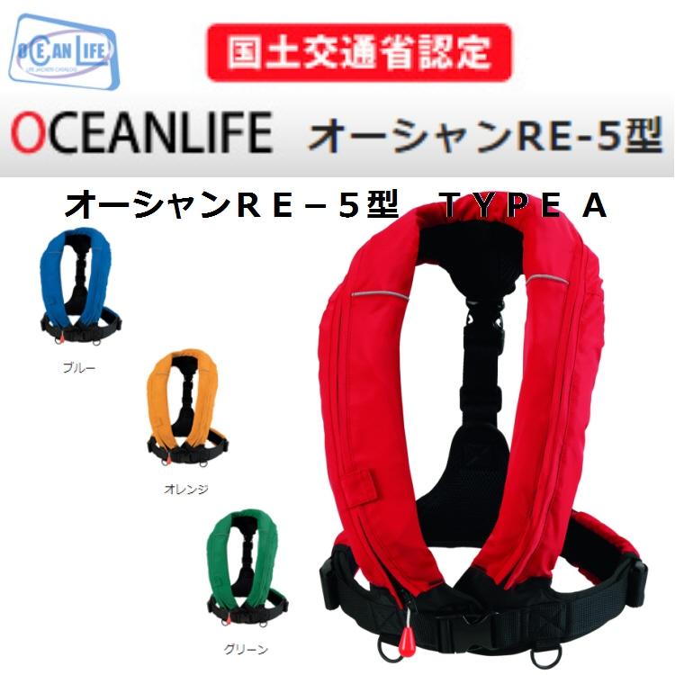 【釣り 救命胴衣】 オーシャンライフ 自動膨張式ライフジャケット RE-5型 【510】【ラッキーシール対応】