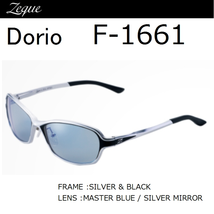 【釣り サングラス】 ZEAL ジール Dorio F-1661 【510】