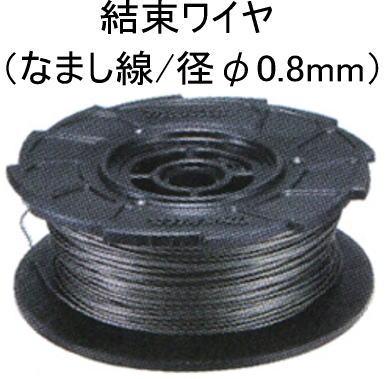 鉄筋結束機用 結束ワイヤ(50巻入) マキタ F-91069【460】【ラッキーシール対応】