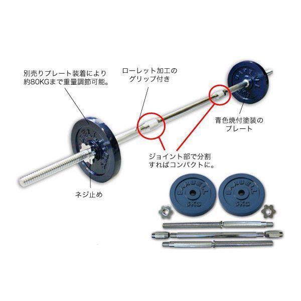 【トレーニング用品】SINWA(シンワ)コンパクトバーベル 17.5kg STW-153【350】