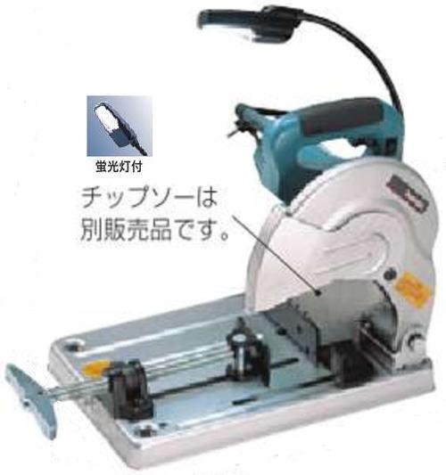 190mm チップソー切断機 マキタ LC0700F【460】