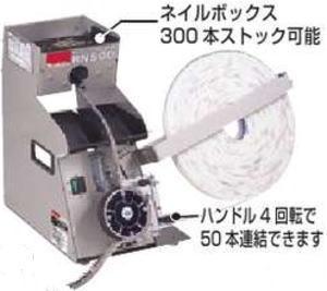 【送料込み】サイディング用釘連結機 マキタ RN500【460】
