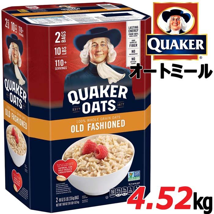 大人気の100%ナチュラルオートミール 食べ方色々 大人気 クウェーカー オールドファッション オートミール 100%ナチュラル 大容量4.52kg 永遠の定番モデル QUAKER 2.26kg×2袋 お粥 朝食 オーツ麦 シリアル 超人気 OATS クエーカー