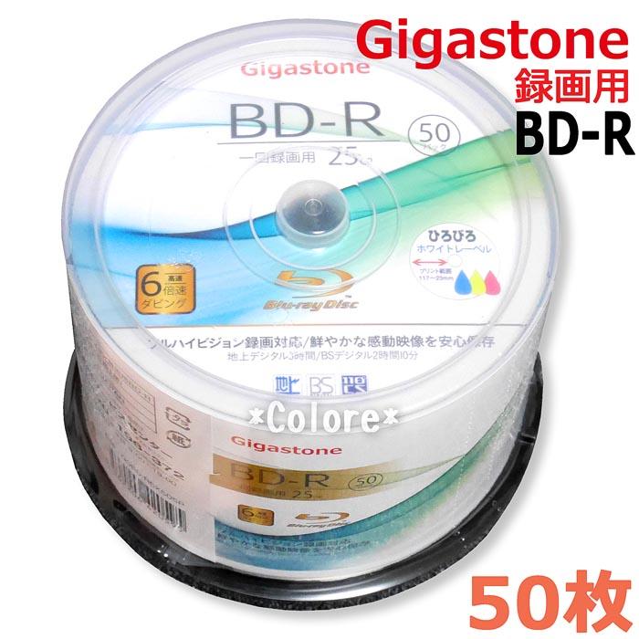 BD-R大容量スピンドルパック Gigastone BD-R 25GB 50枚パック ハイビジョン 6倍速 一回録画用 録画用 BDディスク ブルーレイディスク ギガストーン スピンドルパック 大容量 業界No.1 セット プリンタ対応 たっぷり 業務用 お徳用 記録用メディア 早割クーポン お得用