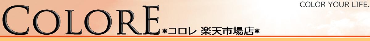 Colore 楽天市場店:新規OPEN!!最新トレンドBAGのお店です♪