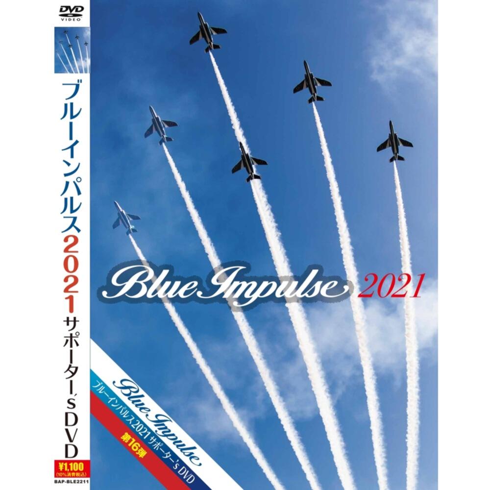 航空自衛隊 ブルーインパルス DVD 大幅にプライスダウン 航空祭 お金を節約 サポーター's 自衛隊グッズ 2021