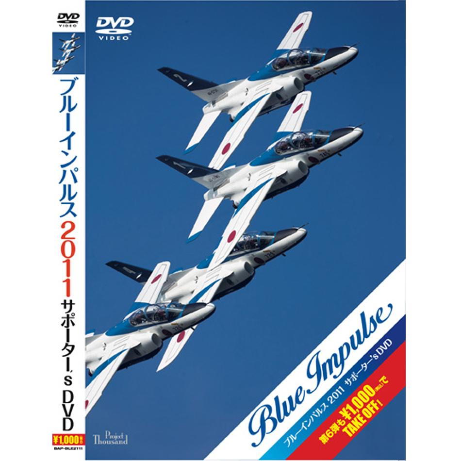 メーカー公式 航空自衛隊 ブルーインパルス DVD 航空祭 サポーター's 2011 自衛隊グッズ アウトレットセール 特集