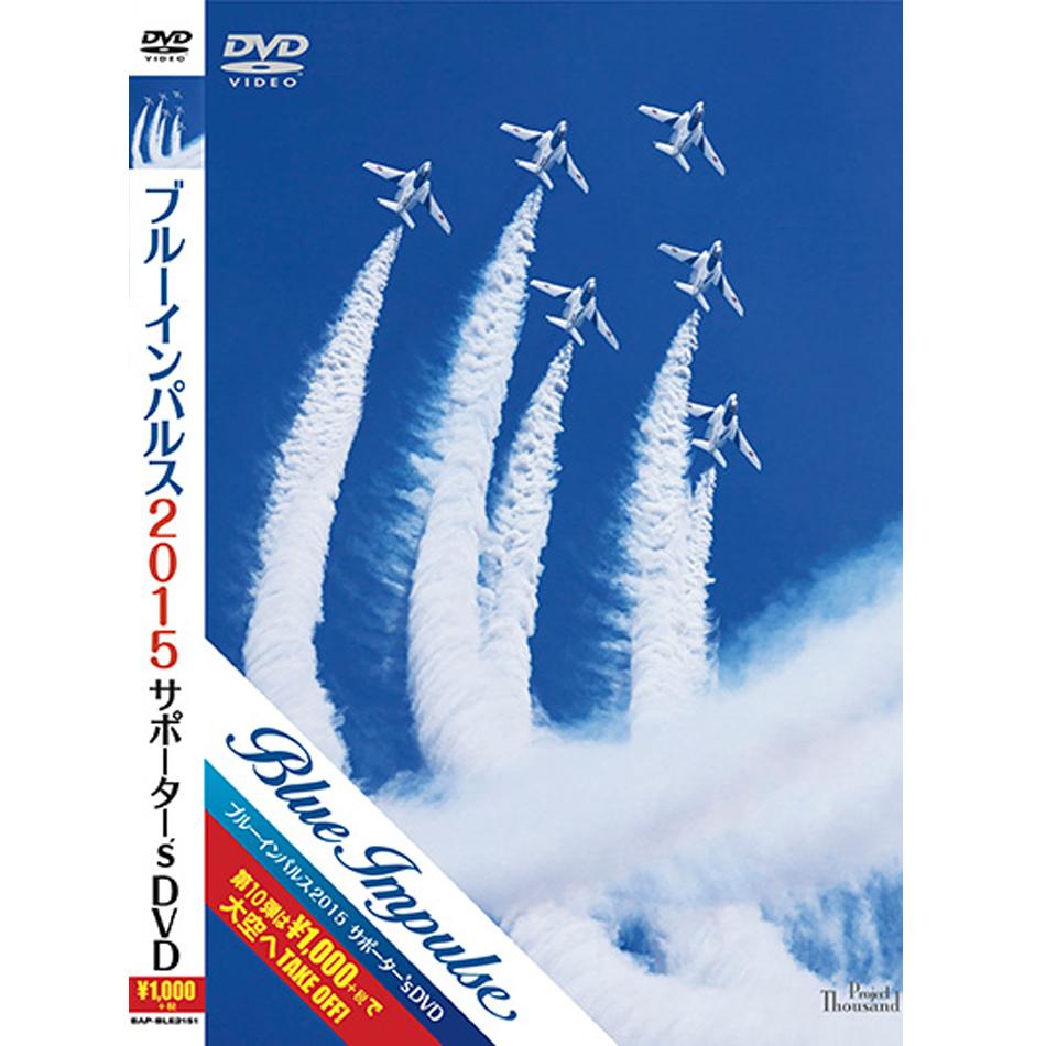 航空自衛隊 ブルーインパルス DVD 信託 航空祭 自衛隊グッズ サポーター's 2015 当店は最高な サービスを提供します