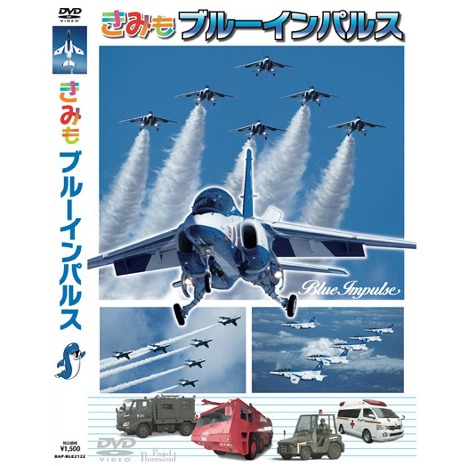航空自衛隊 ランキングTOP10 ブルーインパルス 小学生 幼児 子供 DVD 新着 自衛隊グッズ 航空祭 きみもブルーインパルス