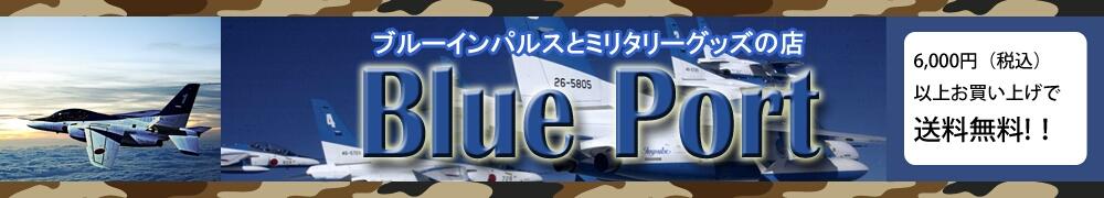 ブルーポート 楽天市場店:航空自衛隊ブルーインパルスとミリタリーグッズのお店です