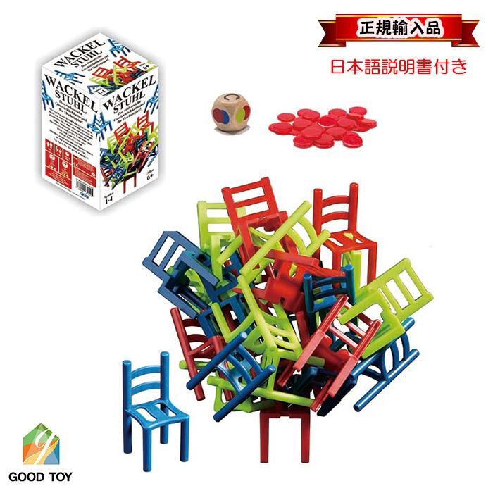 イス山さん ミックプロダクトイデー MC1345 バランスゲーム テーブルゲーム パーティーゲームおもちゃ MIC 知育玩具 日本語説明書付き 正規輸入品