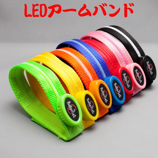 【レビューを書いてメール便送料無料】高輝度LEDアームバンド