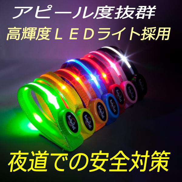 【レビューを書いてゆうパケット送料無料】高輝度LEDアームバンド