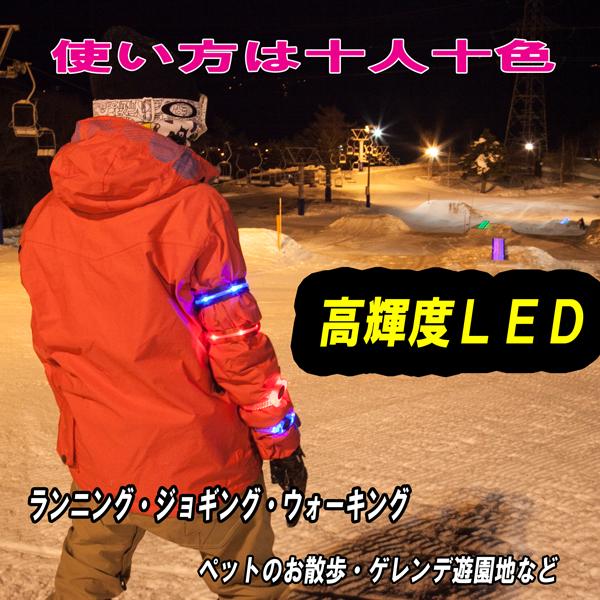 送料無料高輝度LEDアームバンド