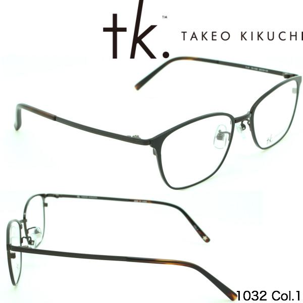 【ブルーライトカットレンズつき】TK TAKEO KIKUCHITK-1032 col.1 TK タケオキクチ メガネフレーム
