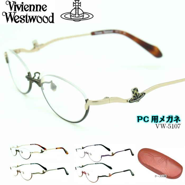 【ブルーライトカットレンズ付き】Vivienne Westwood ヴィヴィアンウエストウッド PC用メガネ PC用メガネ VW-5107 VW-5107 選べる4カラー, 豊北町:c6fb655f --- officewill.xsrv.jp